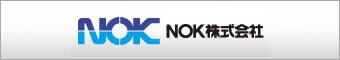 リンクバナー:NOK株式会社
