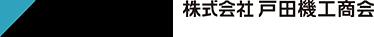 ロゴ:TADANO 株式会社戸田機工商会