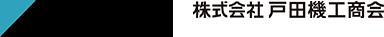 ロゴ:株式会社戸田機工商会